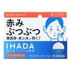 【スイッチOTC】【第2類医薬品】IHADA イハダ プリスクリードD 14ml