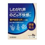 【第2類医薬品】響声破笛丸料(きょうせいはてきがんりょう)エキス顆粒KM 9包