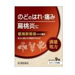 【第2類医薬品】駆風解毒湯(くふうげどくとう)エキス顆粒KM 9包