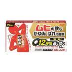 【スイッチOTC】【第2類医薬品】池田模範堂 ムヒAZ錠 24錠