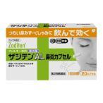 【スイッチOTC】【第2類医薬品】ザジテンAL鼻炎カプセル 20カプセル