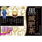 井藤漢方製薬 黒減肥茶 8gX33包