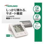 【管理医療機器】上腕式テルモ電子血圧計 ES−W3200ZZ