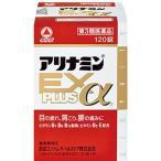 【第3類医薬品】アリナミンEXプラスα 120錠 ※発送まで11日以上