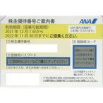 ANA(全日空)株主優待券 有効期限2020年5月31日 レターパックでの発送可