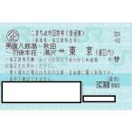 新幹線 東京ー男鹿八郎潟〜秋田〜羽後本荘・湯沢 指定席回数券チケット 1枚(片道)