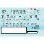 新幹線 東京ー福島 指定席回数券チケット 1枚(片道)