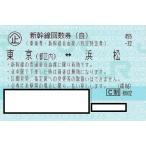 新幹線 東京ー浜松 自由席回数券チケット 1枚(片道)