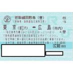 新幹線 東京ー広島 指定席回数券チケット 1枚(片道)