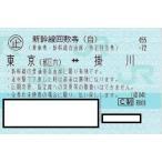 新幹線 東京ー掛川 自由席回数券チケット 1枚(片道)