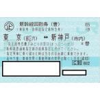 新幹線 東京ー新神戸 指定席回数券チケット 1枚(片道)