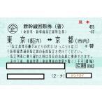 新幹線 東京ー京都 指定席回数券チケット 1枚(片道)