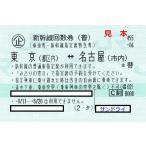 新幹線 東京ー名古屋 指定席回数券チケット 1枚(片道)