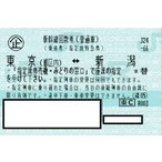新幹線 東京ー新潟 指定席回数券チケット 1枚(片道)