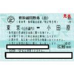 新幹線 東京ー小田原 自由席回数券チケット 1枚(片道)
