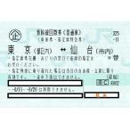 新幹線 東京ー仙台 指定席回数券チケット 1枚(片道)