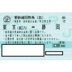 新幹線 東京ー静岡 自由席回数券チケット 1枚(片道)