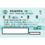 新幹線 東京ー豊橋 自由席回数券チケット 1枚(片道)