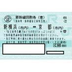 新幹線 新横浜ー京都 指定席回数券チケット 1枚(片道)
