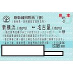 新幹線 新横浜ー名古屋 指定席回数券チケット 1枚(片道)
