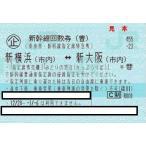 新幹線 新横浜ー新大阪 指定席回数券チケット 1枚(片道)