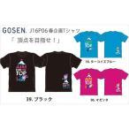 ゴーセン 「頂点を目指せ!」 Tシャツ J16P06