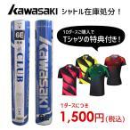 【超特価】Kawasaki 6E(2番) 10ダース購入でウェアプレゼント♪ 練習球 バドミントンシャトル カワサキ【即日出荷】