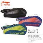 LI-NING ABJM014 ラケットバッグ(6本用) リーニン