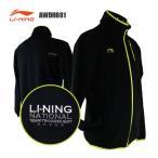 【即日出荷】 LI-NING / リーニン バドミントンウェア AWDH881 メンズ ジップアップジャケット