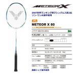 VICTOR METEOR X 80 メテオ バドミントンラケット ビクター【日本バドミントン協会審査合格品/ 取り寄せ】
