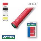 ヨネックス バドミントングリップテープ AC143-3 タッキーフィットグリップ(3本入) ヨネックス / YONEX