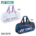 YONEX / ヨネックス バドミントンバッグ トーナメントバッグ  BAG1601W 【お取り寄せ商品】