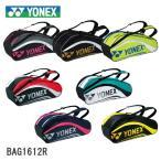 YONEX / ヨネックス バドミントンバッグ ラケットバッグ6 (リュック付)  BAG1612R 【お取り寄せ商品】