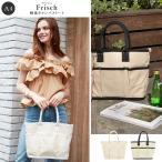 ショッピングキャンバス キャンバス2wayトートバッグ【Frisch フリッシュ】