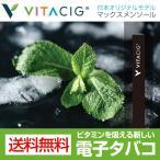 クリックポスト限定 送料無料 ビタシグ VITACIG 正規品 リキッド 電子タバコ 禁煙 電子 煙草 吸う ビタミン 水蒸気