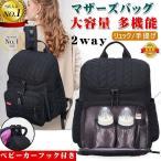 マザーズバッグ ママリュック マザーズリュック ママバッグ レディースバッグ 手提げ 撥水 大容量 軽量 容量   ブラック
