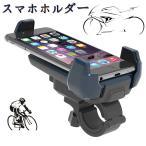 自転車マホホルダー バイクホルダー スマホマウント 360度旋回可 落下防止 携帯 ナビ  iPhone/Andriodなど多機種対応