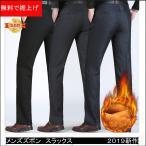 ビジネスズボン 暖パン スラックス メンズ 冬 暖パンツ ポトムス 裏ボア 紳士 無地 レングス 長ズボン