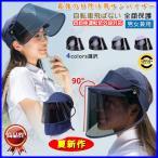 サンバイザー UVカット帽子 ハット 自転車通勤  サンバイザー  真夏 つば広 日焼け止め対策 男女兼用 通学 通勤 ゴルフ 農作業