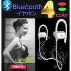 Yahoo!Sunflower-yブルートゥース ヘッドセット 軽量 小型 ワイヤレス イヤホン 無線 落下防止 bluetooth iPhone android ヘッドホン スポーツ 人気 防水 セール価格