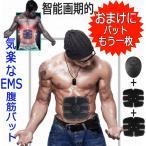 腹筋ベルト 腹筋マシーン EMS知能腹筋ベルト 腹筋トレーニング ダイエット 腹筋 腹筋器具 smkn1801
