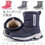 スノーブーツ キッズ 子供 雪遊び 女の子 男の子 裏起毛 ブーツ 靴 カジュアル 裏ボア 防寒 防滑 防水 滑らない ムートンブーツ 旅行 冬靴 プレゼント