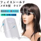 フェイスシールド 100枚 50枚 フェイスカバー フェイスガード シールド メガネ型 保護シールド 透明シールド めがね 飛沫ガード マスク 学校 歯科 高品質