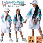 Yahoo!サンフラワーハウスキッズ ダンス衣装  ヒップホップ  子供服  ダンストップス ダンスパンツ セットアップ  男の子  女の子 ダンス衣装  ジャズダンス ステージ衣装 練習着