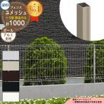 スチールフェンス 囲い スチールメッシュフェンス ユメッシュE型 H1000タイプ 呼称:2010 オプションポールのみ アルミ形材支柱 三協アルミ 送料別