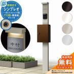 機能門柱 機能ポール YKKap シンプレオ ポストユニット 1型 照明付きタイプ 上入れ前出し T13型ポスト セット 郵便ポスト 郵便受け 送料無料