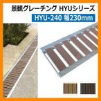 駐車場 グレーチング 景観グレーチング HYU-240(幅230mm) 1枚 法山本店 HYUシリーズ 側溝の蓋 側溝用 みぞぶた 溝蓋