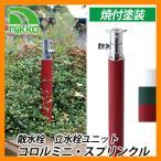 水栓 立水栓 散水栓 立水栓ユニット コロルミニ スプリンクル 焼付塗装 ホース接続専用水栓 NIKKO 送料無料