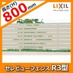 ショッピングフェンス フェンス セレビューフェンス R3型 H800タイプ ルーバーフェンス フェンスのみ LIXIL 新日軽 送料無料