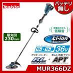 マキタ 草刈り機 充電式 36V充電式草刈機 MUR366DZ ループハンドル 本体のみ 刈払機 送料無料